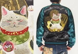 まねき猫の衣料品(スカジャン・シャツ・トレーナー等)