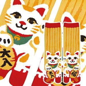 まねき猫の靴下(メンズ・レディ―ス))