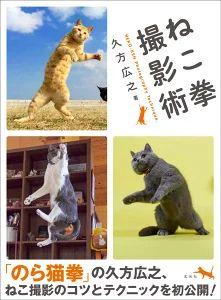 猫の入門書・参考書等 + フォトブック追加分