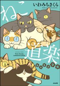猫のコミック
