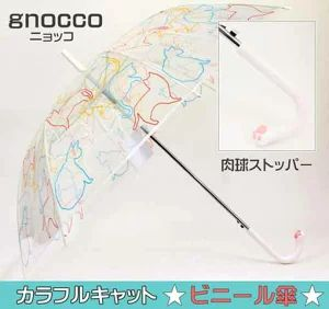 猫柄の傘 (2000~2200円)
