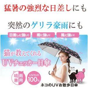 猫柄の傘 (3200~3900円)