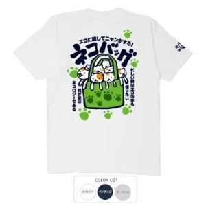 猫柄のTシャツ (ユニセックス・メンズ)