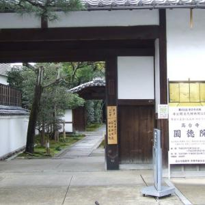 京都 紅葉100シリーズ 高台寺の塔頭・圓徳院 NO.96