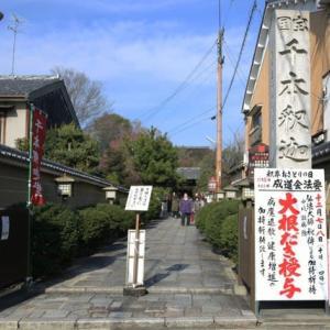 京都 千本釈迦堂・成道会法要と大根だき 12月7・8日