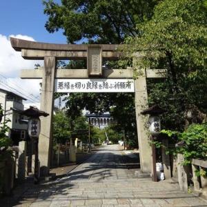 京都 安井金比羅宮・しまい金比羅 12月10日