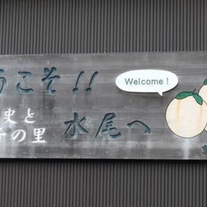 京都 水尾・柚子風呂