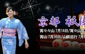 祇園祭・前祭(さきまつり) 宵山  7/14~/16