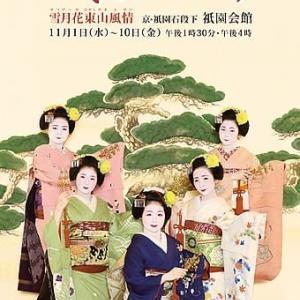 京都 祇園をどり