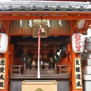 京都 地主神社・しまい大国祭