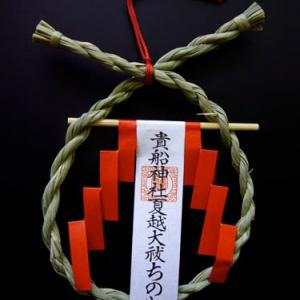 京都市内各神社・夏越祓(なごしのはらい)6月25日~30日