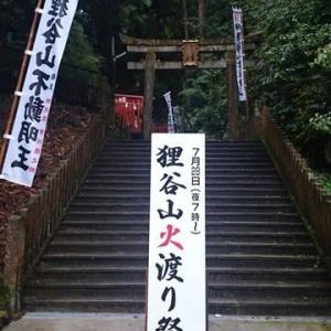 京都 狸谷山不動院・千日詣り火渡り祭(7月28日)