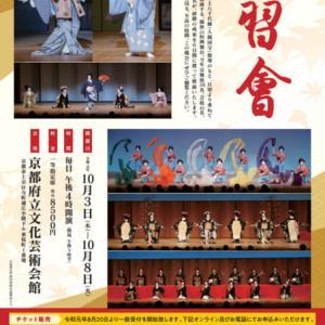 京都 祇園甲部・温習会 令和3年10月1日(金)~6日(水)