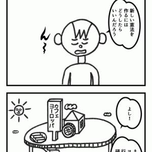 日本国憲法公布