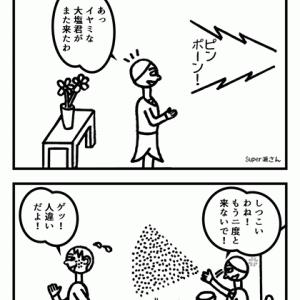 大塩平八郎の乱