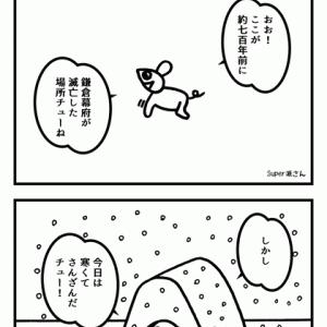 鎌倉幕府の滅亡