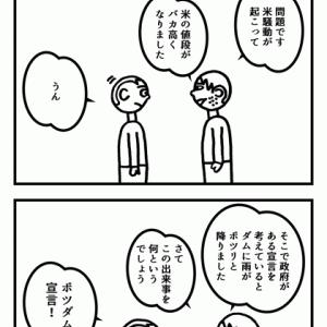 米騒動-今日のゴロ合わせ俳句年表
