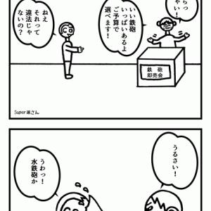 鉄砲伝来-今日のゴロ合わせ俳句年表