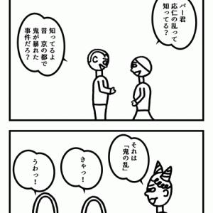応仁の乱-今日のゴロ合わせ俳句年表