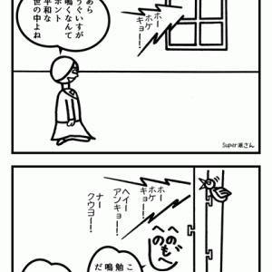 平安京遷都-今日のゴロ合わせ俳句年表