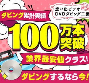 ビデオテープをDVD化してくれるサービスが超便利!