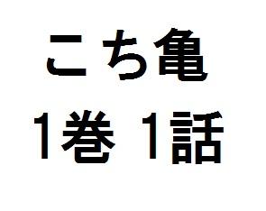 始末書の両さん の巻 こち亀 感想 1巻