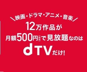 dTVで映画 アンパンマン 48本が見放題!