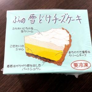 濃厚で深みのある味がたまらない♡ふらの雪どけチーズケーキ【スイーツ・お土産・口コミ】