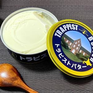 発酵バターの魅力爆発!トラピストバターを熱くお勧め【レビュー・口コミ】