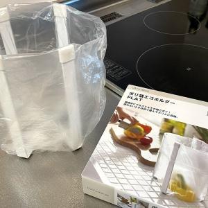キッチンの生ゴミ処理が簡単便利に♪ニトリのポリ袋エコホルダーを使ってみた【レビュー・口コミ】