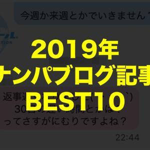 2019年タクのナンパブログで最も読まれた記事10選