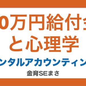 10万円給付とメンタルアカウンティング【心の会計】