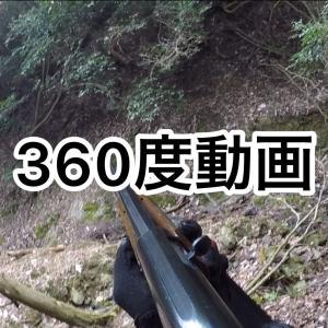 狩猟体験ができる360度動画。あなたは何匹獲れますか?