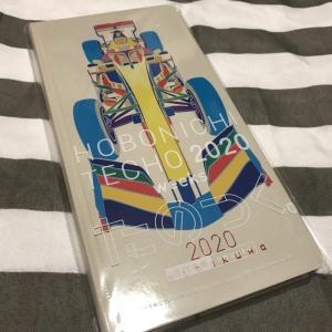 【2020】「F1速報 × ほぼ日手帳」を購入しました。