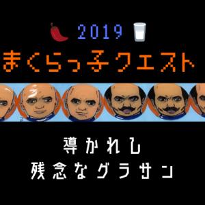 【2019F1日本GP】まくらっ子にプレゼントを渡すことが出来ました