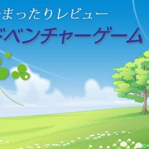 【感想】エニグマティス 3: カークハラの影