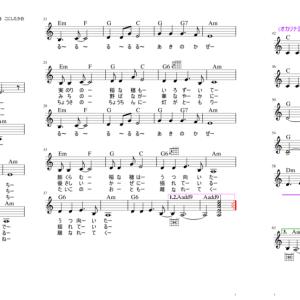 「秋の風吹く帰り道」の楽譜完成したよ^^