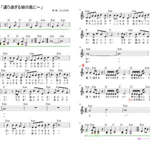 スケッチ9話 「通り過ぎる緑の風に~」のお話&楽譜^^