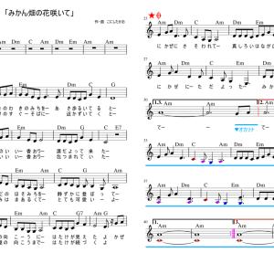 スケッチ11話「みかん畑の花咲いて」 のお話&楽譜♫