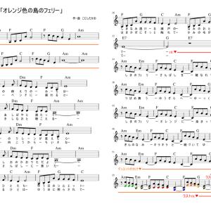 スケッチ12話「オレンジ色の島のフェリー」のお話&楽譜♫