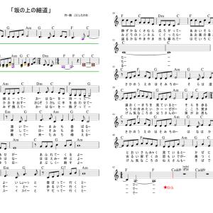 スケッチ15話 「坂の上の細道」曲のお話&楽譜♫