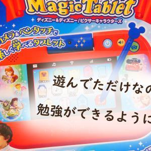 カメラで遊んで学べるMagic Tablet 徹底レビュー