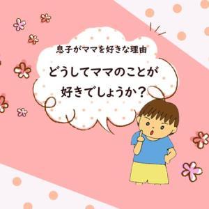 どうしてママのことが好きでしょうか? の答えが・・・まさかのあれだった件