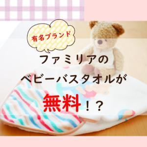 有名ブランドファミリアのベビーバスタオルが無料!!?