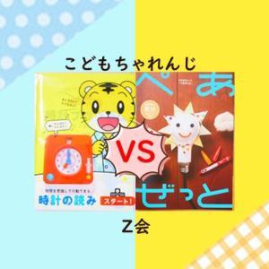 こどもちゃれんじ VS Z会 徹底比較! 違いは?どっちがいい?
