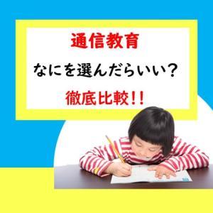 【決定版】幼児通信教育比較!! おすすめは? どれを選べばいい?
