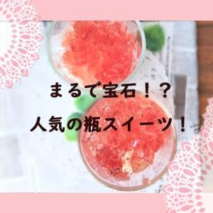 まるで宝石!? 人気のおすすめ瓶スイーツ10選!!