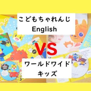 こどもちゃれんじイングリッシュ VS ワールド ワイド キッズ!!