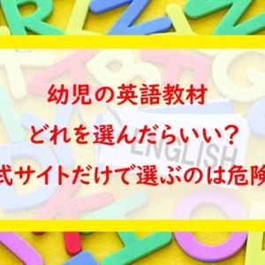 幼児英語教材はどれがいいの? 公式サイト情報だけで選ぶのは危険!!