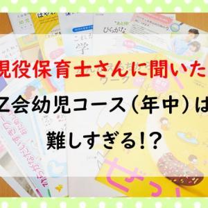 【現役保育士に聞いた!】Z会幼児コース(年中)は難しすぎる!?